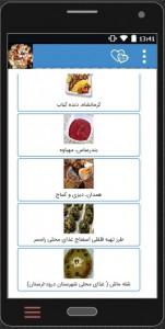 اسکرین شات برنامه غذا با سبزیجات،بدون گوشت،رژیمی+فیلم 5