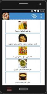 اسکرین شات برنامه غذا با سبزیجات،بدون گوشت،رژیمی+فیلم 2