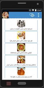 اسکرین شات برنامه غذا با سبزیجات،بدون گوشت،رژیمی+فیلم 4