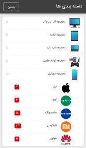 اسکرین شات برنامه فروشگاه اینترنتی گیگ باکس 4