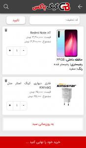 اسکرین شات برنامه فروشگاه اینترنتی گیگ باکس 9