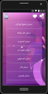 اسکرین شات برنامه نسخه های سنتی 2
