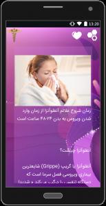 اسکرین شات برنامه بیماریها وراه درمان 3