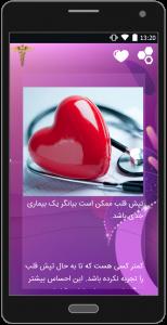 اسکرین شات برنامه بیماریها وراه درمان 4