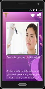 اسکرین شات برنامه بیماریها وراه درمان 5