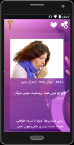 اسکرین شات برنامه بیماریها وراه درمان 2