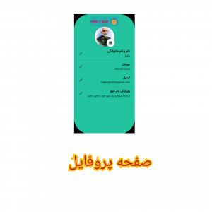 اسکرین شات برنامه رهپویان ایران 4