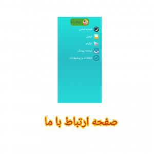 اسکرین شات برنامه رهپویان ایران 5
