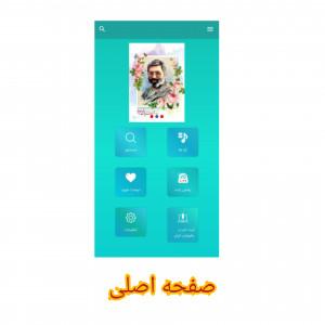 اسکرین شات برنامه رهپویان ایران 1