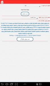 اسکرین شات برنامه دیکشنری انگلیسی به فارسی و بالعکس 4