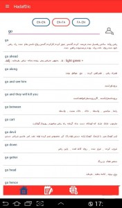 اسکرین شات برنامه دیکشنری انگلیسی به فارسی و بالعکس 2