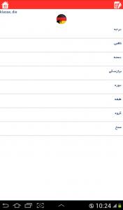 اسکرین شات برنامه دیکشنری آلمانی به فارسی و بالعکس 4