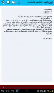 اسکرین شات برنامه نامه های اداری و قراردادهای حقوقی 5