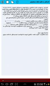 اسکرین شات برنامه نامه های اداری و قراردادهای حقوقی 6