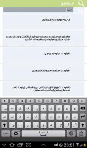اسکرین شات برنامه نامه های اداری و قراردادهای حقوقی 7