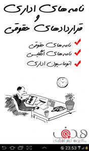 اسکرین شات برنامه نامه های اداری و قراردادهای حقوقی 1