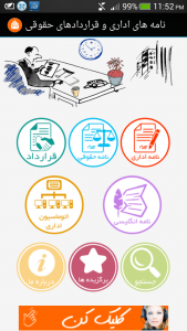 اسکرین شات برنامه نامه های اداری و قراردادهای حقوقی 2