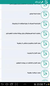 اسکرین شات برنامه نامه های اداری و قراردادهای حقوقی 4