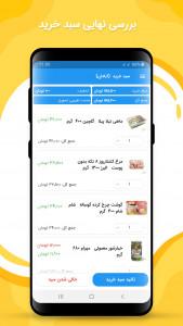 اسکرین شات برنامه 3سوت (هایپرمارکت آنلاین - سه سوت) 5