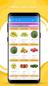 اسکرین شات برنامه 3سوت (هایپرمارکت آنلاین - سه سوت) 3