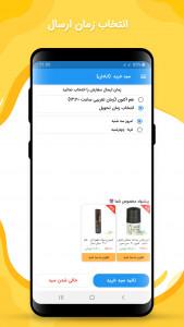 اسکرین شات برنامه 3سوت (هایپرمارکت آنلاین - سه سوت) 6