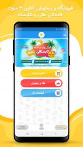 اسکرین شات برنامه 3سوت (هایپرمارکت آنلاین - سه سوت) 1