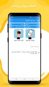 اسکرین شات برنامه 3سوت (هایپرمارکت آنلاین - سه سوت) 7