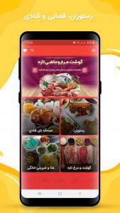 اسکرین شات برنامه 3سوت (هایپرمارکت آنلاین - سه سوت) 9