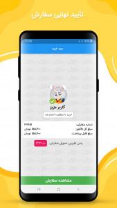 اسکرین شات برنامه 3سوت (هایپرمارکت آنلاین - سه سوت) 8