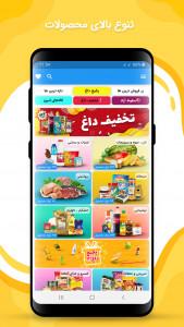 اسکرین شات برنامه 3سوت (هایپرمارکت آنلاین - سه سوت) 2