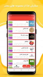 اسکرین شات برنامه 3سوت (هایپرمارکت آنلاین - سه سوت) 10