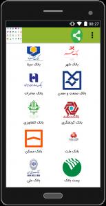 اسکرین شات برنامه هم بانک(همراه بانک) 3