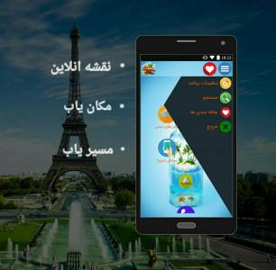 اسکرین شات برنامه همسفر(تبریز ) 3