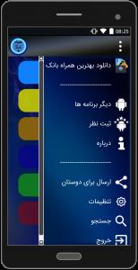 اسکرین شات برنامه همراه بانک + 5