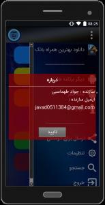 اسکرین شات برنامه همراه بانک + 6