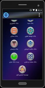 اسکرین شات برنامه همراه بانک + 4