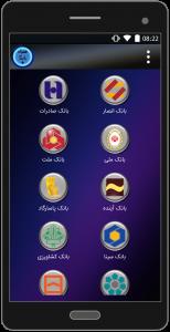 اسکرین شات برنامه همراه بانک + 3