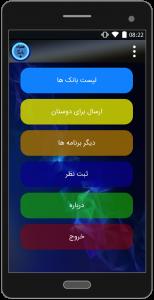 اسکرین شات برنامه همراه بانک + 2