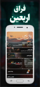 اسکرین شات برنامه همراهی 2