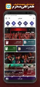 اسکرین شات برنامه همراهی 8