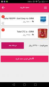 اسکرین شات برنامه همراه مارکت چابهار 3