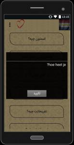 اسکرین شات برنامه آموزش زبان هلندی 5