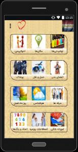 اسکرین شات برنامه آموزش زبان هلندی 1