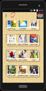 اسکرین شات برنامه آموزش زبان هلندی 2