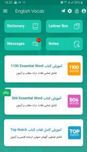 اسکرین شات برنامه 504 لغت ضروری   آموزش زبان انگلیسی   1100 لغت 5