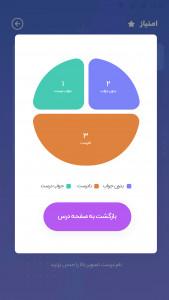 اسکرین شات برنامه 504 لغت ضروری   آموزش زبان انگلیسی   1100 لغت 3