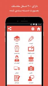 اسکرین شات برنامه آی جاب ( کسب درآمد در خانه ) 2