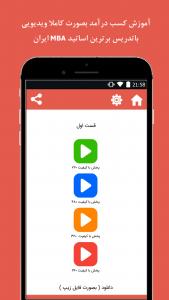 اسکرین شات برنامه آی جاب ( کسب درآمد در خانه ) 3