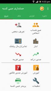 اسکرین شات برنامه حسابداری جیبی کسبه 1