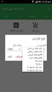 اسکرین شات برنامه حسابداری جیبی کسبه 7